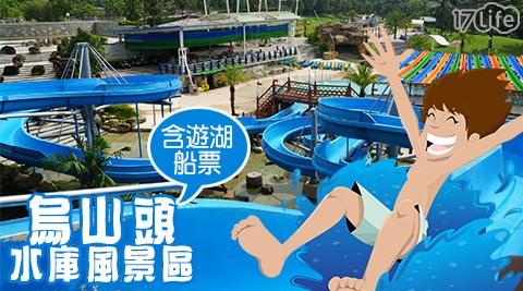 烏山頭水庫風景區(遊艇)/櫻花/烏山頭/玩水/消暑/風景區/遊湖/搭船/3D彩繪