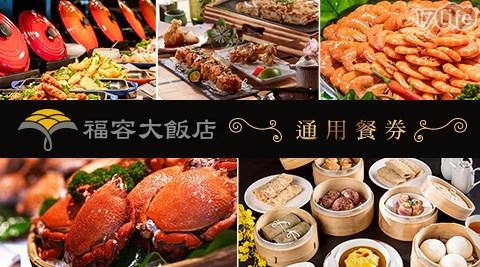 【全台】福容大飯店/自助餐/中西日式套餐/港點套餐/餐券/福容