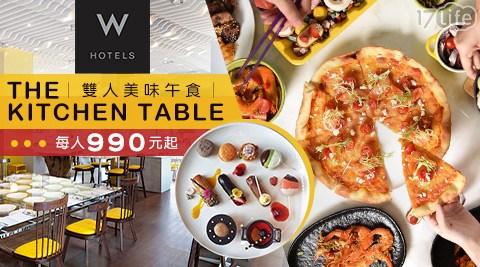 W飯店/the kitchen table/廚桌/星級/101/W