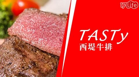 連鎖餐飲/西式/牛排/王品集團/西堤/西堤牛排/假日/特殊節日可用