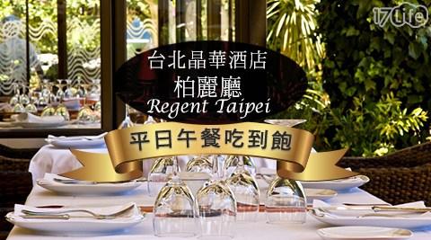 台北晶華酒店 柏麗廳-柏麗美饌平日午餐吃到飽