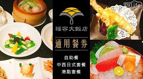 【全台】福容大飯店~自助餐/中西日式套餐/港點套餐 通用餐券:1張