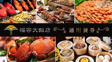 福容大飯店/自助餐/中西日式套餐/港點套餐/餐券/福容/阿基師