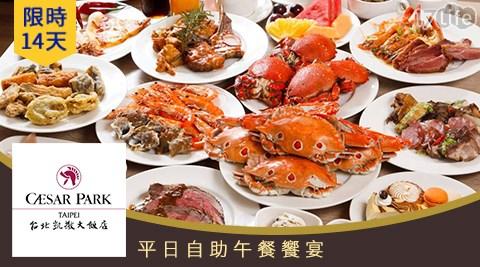 台北凱撒大飯店/Checkers/凱撒/自助/台北車站/吃到飽