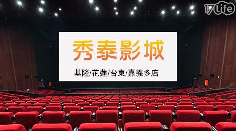 秀泰影城/秀泰/電影/影城/電影票/movie