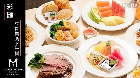 台北美福大飯店/彩匯/自助餐/下午茶/Buffet/美福