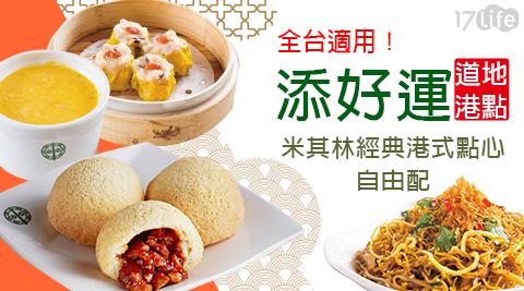 添好運/港點/流沙包/米其林/港式/聚餐