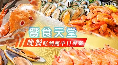 饗食天堂/晚餐/吃到飽