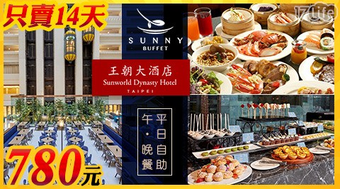 王朝大酒店/王朝/大酒店/自助/午餐/晚餐/吃到飽