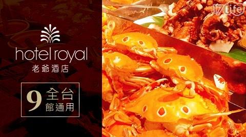 老爺酒店集團/老爺/酒店/合菜/咖啡/法式/聚餐/多人/烤鴨