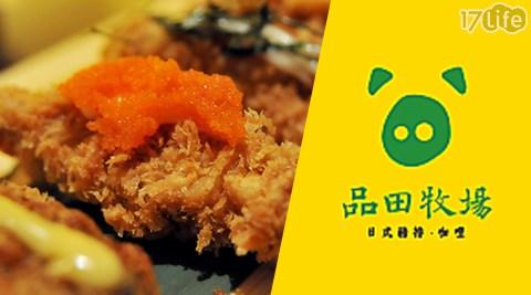 王品集團餐廳/品田牧場/餐券/王品集團/和風料理/和式料理/日本料理/日料/鐵板/約會/聚餐/尾牙/豬排