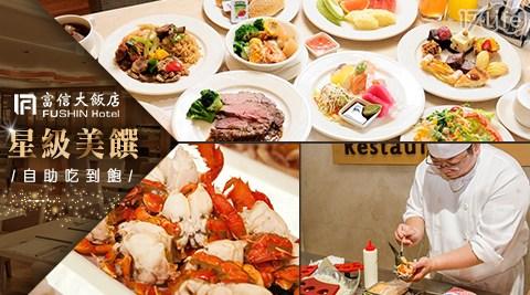 台北富信大飯店-星級料理美饌假日午/晚餐吃到飽!