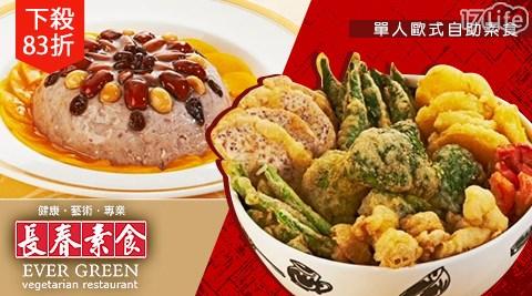 長春素食/長春/素食/蔬菜/吃到飽