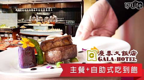慶泰大飯店-金穗坊平日午/晚餐吃到飽餐券