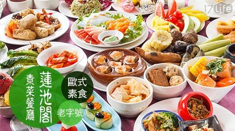 蓮池閣素菜餐廳/素食/自助式/吃到飽/蓮池閣/素菜/老字號/蔬食/養生