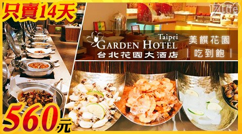 台北花園大酒店花園/吃到飽/下午茶/酒店/六國