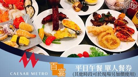 台北 凱達大飯店凱達/百宴/自助/吃到飽