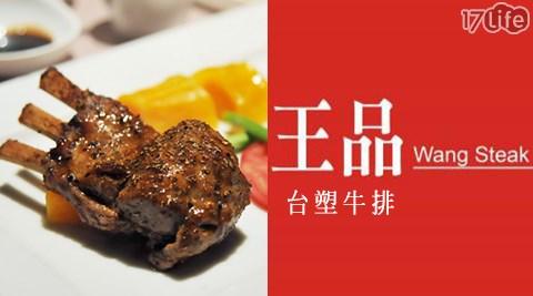 王品集團餐廳/王品台塑牛排/王品/台塑/牛排
