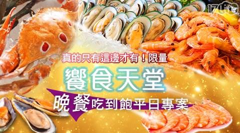 饗食天堂/饗食/晚餐/天堂/吃到飽