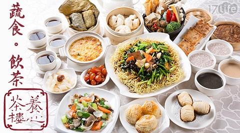 養心茶樓/養心/茶樓/港飲/茶點/下午茶/蔬食