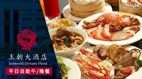 王朝大酒店/王朝/大酒店/自助/午餐/晚餐/吃到飽/SUNNY BUFFET/BUFFET