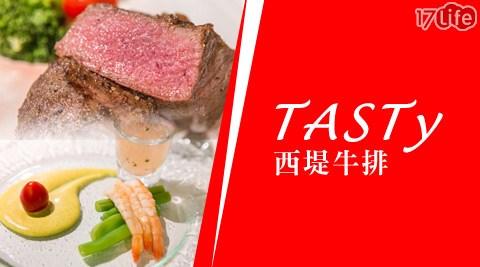 王品集團餐廳【TASTY西堤】餐券,平均每張最低只要538元!全省通用不限分店!