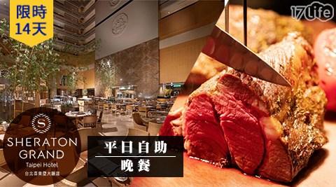 台北 喜來登大飯店/十二廚/喜來登/吃到飽/晚餐