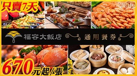 【全台】福容大飯店/自助餐/中西日式套餐/港點套餐/餐券/福容/福容大飯店
