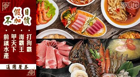 海霸王集團/打狗霸/海霸王/甲天下/前鎮水產/家族聚餐