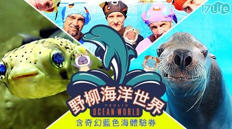 野柳海洋世界/野柳/金包里/海洋/海豚/過年/春節/萬里/北海岸