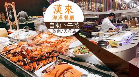 漢來海港餐廳 敦南/天母店/漢來海港/漢來/海港/吃到飽/百匯/天母/下午茶