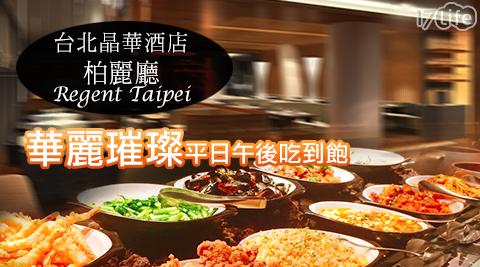 台北晶華酒店 柏麗廳/晶華/柏麗廳/吃到飽/下午茶