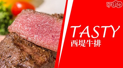 王品集團 TASTY西堤/西堤/王品/排餐/牛排/王品牛排/西堤牛排