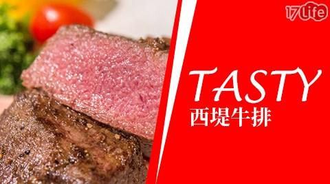 王品集團 TASTY西堤/西堤/王品/排餐/牛排/王品牛排/西堤牛排