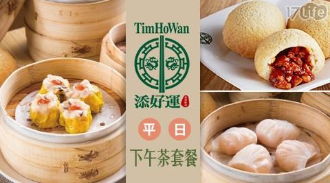 添好運/港式料理/港式茶餐廳/茶餐廳/知名/全台適用/多分店/下午茶/套餐/優惠/聚會/聚餐