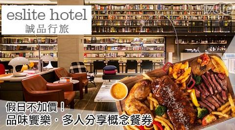 誠品行旅/誠品/行旅/咖啡/松菸/菸廠/東區/文青/藝文/分享餐