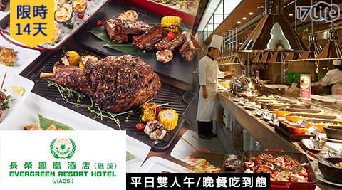 長榮鳳凰酒店(礁溪)/礁溪/長榮/桂冠/吃到飽/宜蘭餅/蜜餞