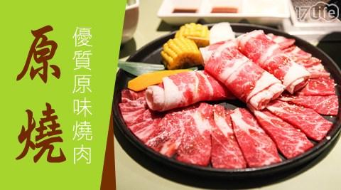 王品集團餐廳【原燒】餐券,平均每張最低只要705元!全省通用不限分店!