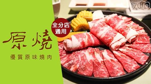 王品集團餐廳/王品/知名/原燒/燒肉/聚餐/約會/尾牙/美食