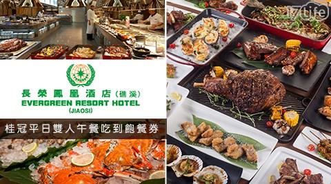 長榮鳳凰酒店(礁溪)-桂冠平日雙人午餐吃到飽餐券
