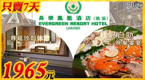 長榮鳳凰酒店(礁溪)/礁溪/長榮/桂冠/吃到飽/宜蘭餅/蜜餞/泡湯/湯屋/湯泉