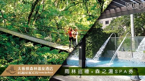 大板根森林溫泉渡假村/森林/SPA/玩水/風呂/大板根/祖師廟/三峽/金牛角