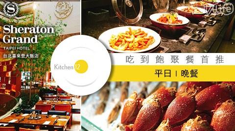 台北喜來登大飯店/十二廚/喜來登/吃到飽