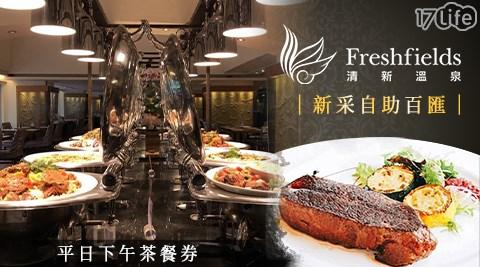 清新溫泉飯店/清新/溫泉/新采/自助/吃到飽