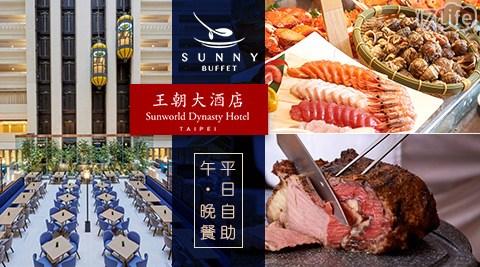 王朝大酒店/SUNNY BUFFET/王朝/大酒店/自助/午餐/晚餐/吃到飽