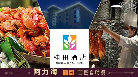 桂田酒店/桂田/酒店/阿力海/自助/吃到飽/美食