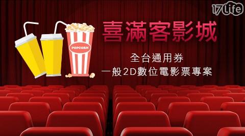 喜滿客影城-全台通用券!一般2D數位電影票專案