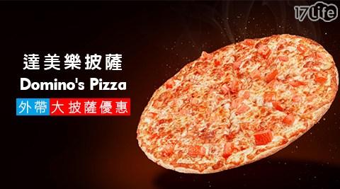 達美樂披薩/Domino's Pizza/達美樂/披薩/外帶