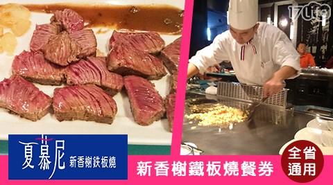 王品集團餐廳/夏慕尼/新香榭/鐵板燒/王品/鐵板