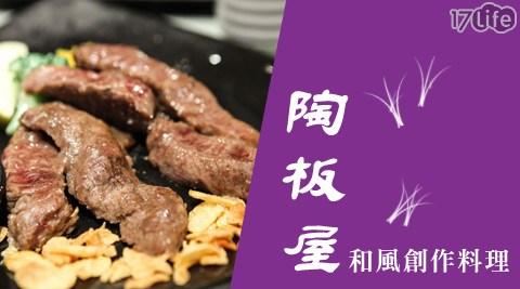 王品集團餐廳【陶板屋】餐券,平均每張最低只要587元!全省通用不限分店!